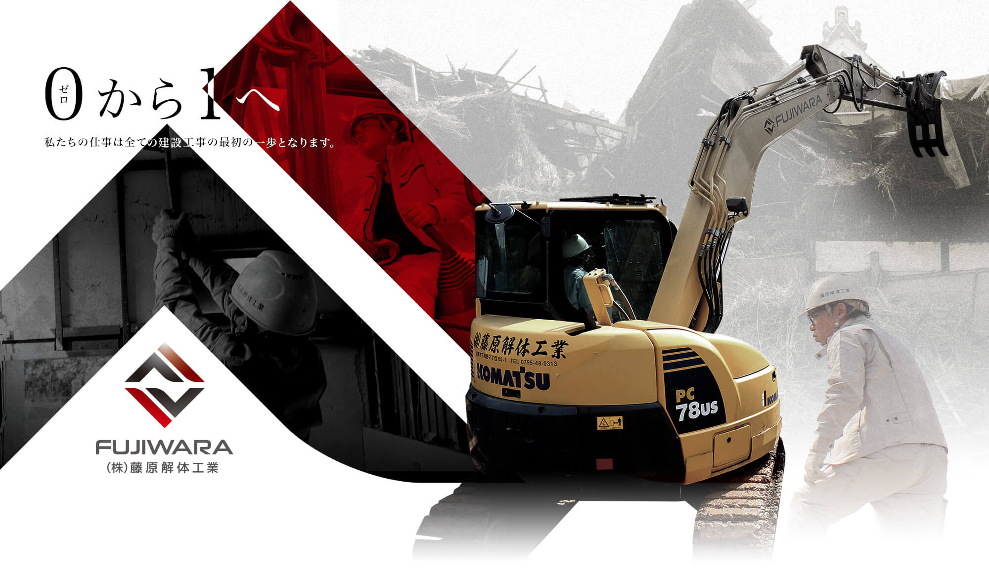 0から1へ 私達の仕事は全ての建設工事の最初に一歩となります。